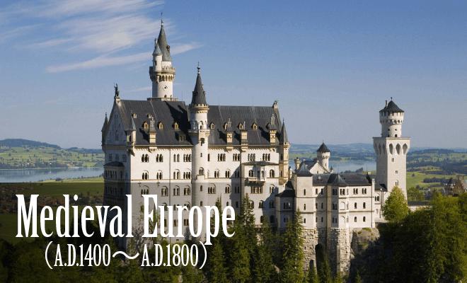 中世ヨーロッパ