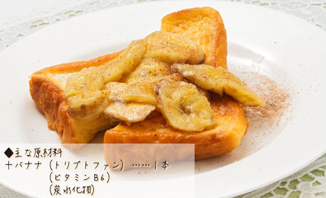 フレンチトーストとバナナ