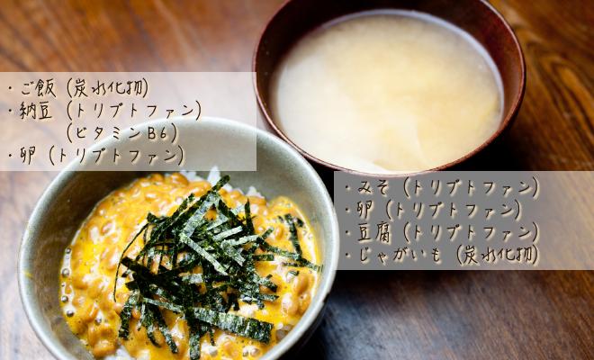 納豆ご飯とお味噌汁