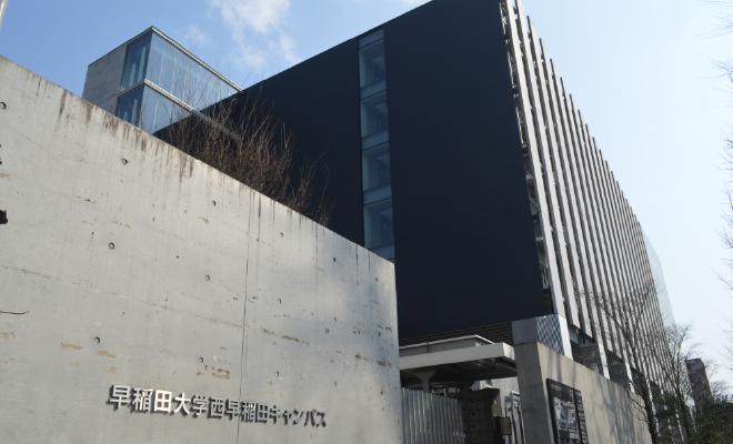 早稲田大学②