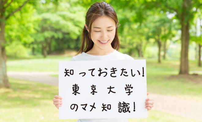東京大学ワンポイント